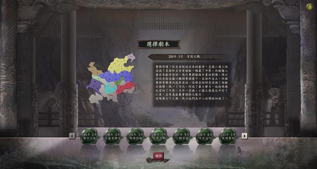 《三国志12》官方繁体中文版3dm破解补丁截图1