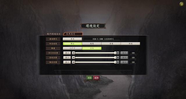 《三国志12》官方繁体中文版3dm破解补丁截图2