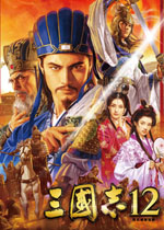 《三国志12》官方繁体中文版3dm破解补丁