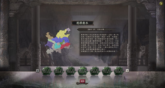 三国志12官方中文版截图3