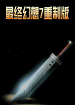 《最终幻想7重制版》游侠简体中文汉化补丁v2.0