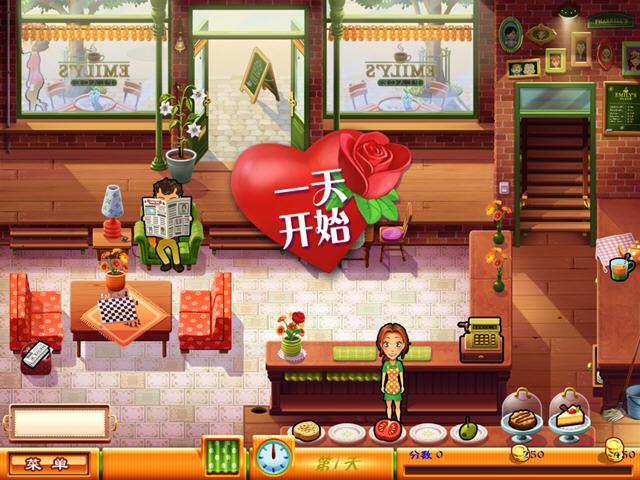 美味餐厅7:艾米莉的真爱中文完整版截图0