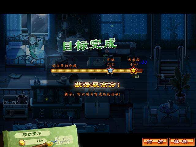 美味餐厅7:艾米莉的真爱中文完整版截图1