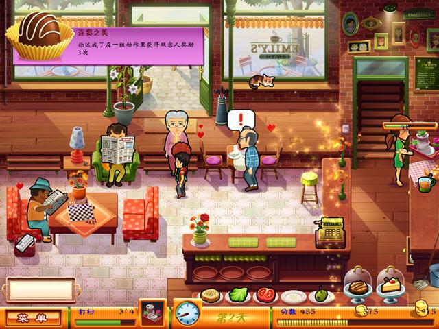 美味餐厅7:艾米莉的真爱中文完整版截图2