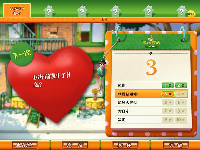 美味餐厅7:艾米莉的真爱中文完整版截图3