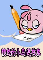 愤怒的小鸟:返校季(全新开学主题小鸟加入)