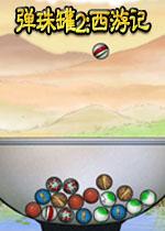 弹珠罐2:西游记