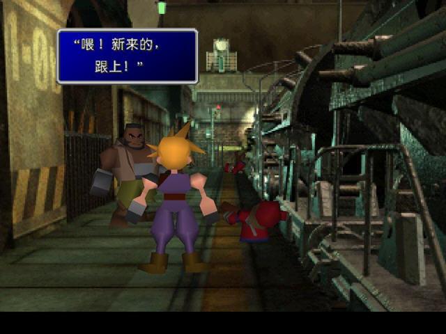 《最终幻想7重制版》游侠简体中文汉化补丁v2.0截图3