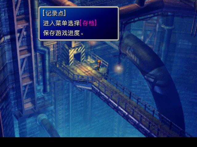 《最终幻想7重制版》游侠简体中文汉化补丁v2.0截图1