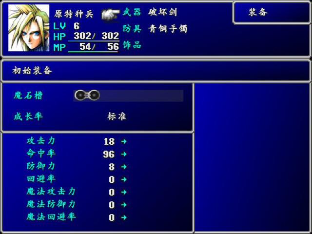 《最终幻想7重制版》游侠简体中文汉化补丁v2.0截图2