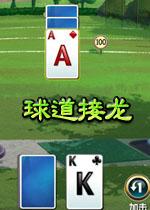 球道接龙中文版