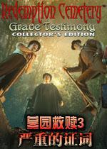 救赎墓园3:严重的证词