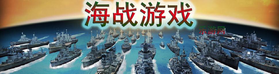 海战游戏_海战类单机游戏_大型海战单机游戏 乐游网