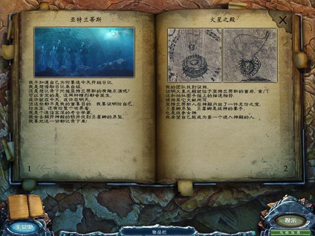 永恒的旅程:新亚特兰蒂斯失落海底的神秘世界截图0