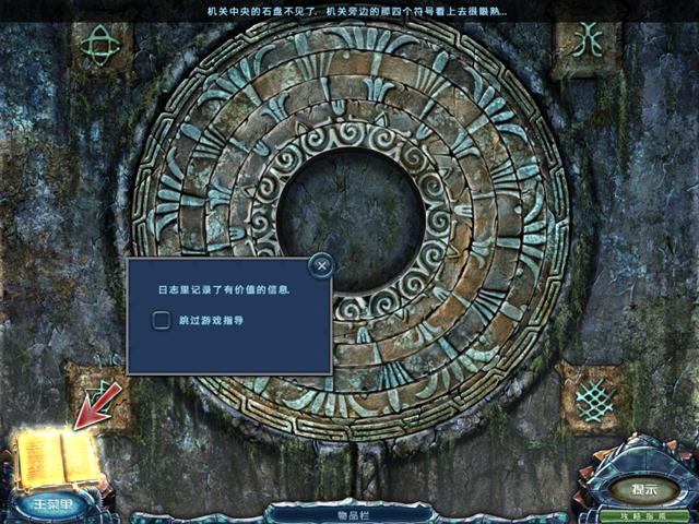 永恒的旅程:新亚特兰蒂斯失落海底的神秘世界截图1