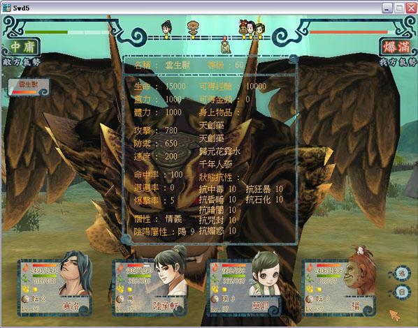 《轩辕剑5》1.03升级补丁
