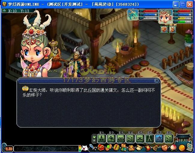 梦幻西游比丘国剧情流程攻略完整页_乐游网