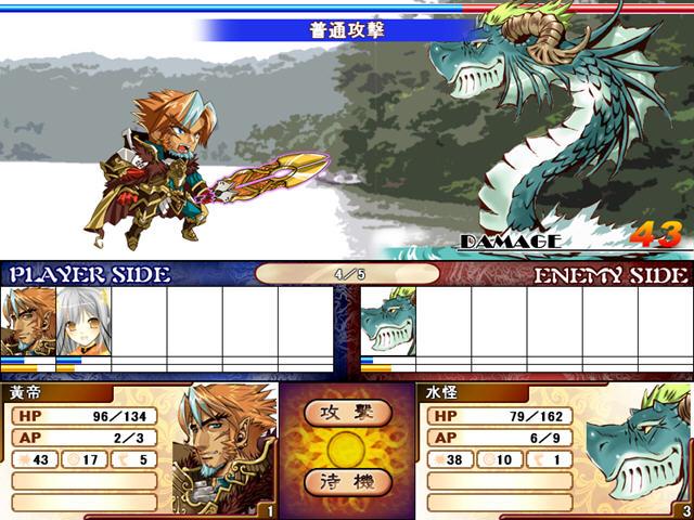 御界神纪:中原梦踊(轩辕黄帝神话的策略模拟游戏)截图1