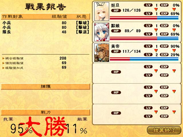 御界神纪:中原梦踊(轩辕黄帝神话的策略模拟游戏)截图2