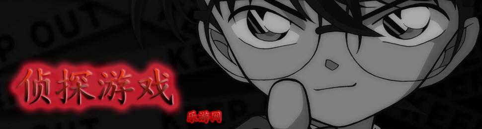 侦探游戏_侦探游戏下载_侦探游戏大全 乐游网