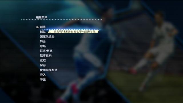 实况足球2013截图1