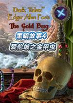 黑暗故事4:爱伦坡之金甲虫