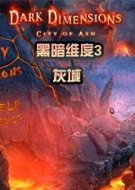 黑暗空间3:灰烬之城