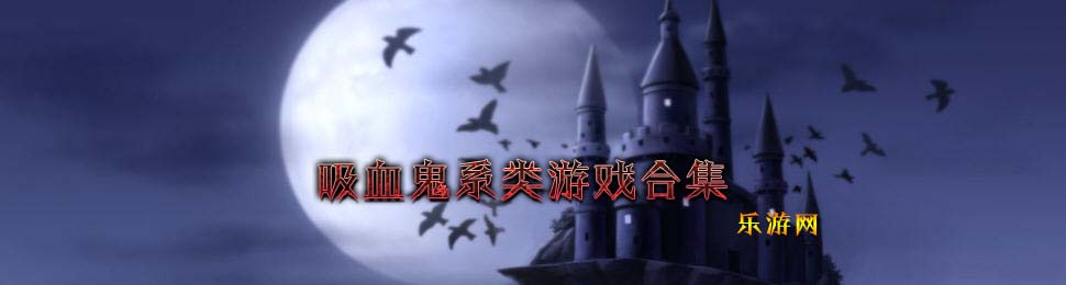 吸血鬼游戏_有关吸血鬼的游戏合集 乐游网