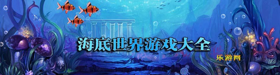 海底世界_海底世界游戏_海底世界游戏大全 乐游网