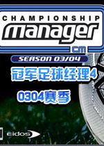 冠军足球经理0304赛季
