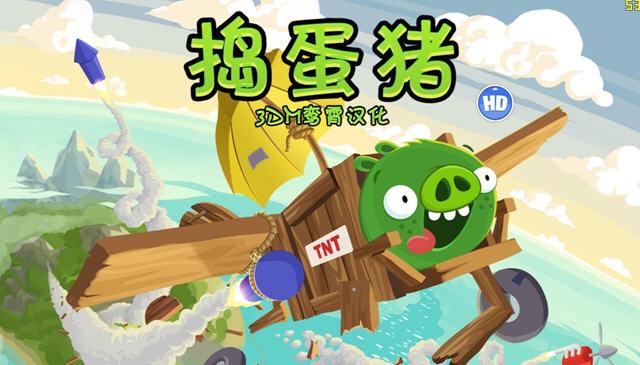 捣蛋猪中文免安装版截图0