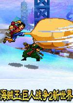 海贼王:巨人战争2新世界