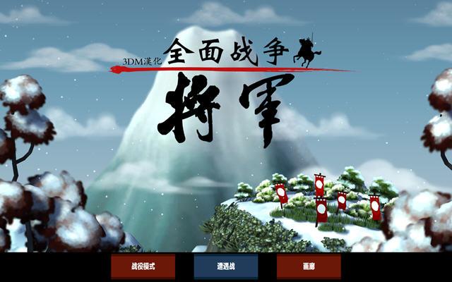全面战争:将军(非常有特色的日本战国时代塔防游戏)截图2