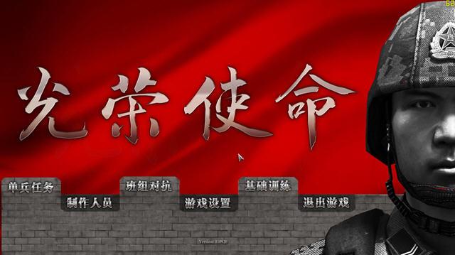 光荣使命民用版(中国首款军事游戏、体验真枪实弹的快感)截图0