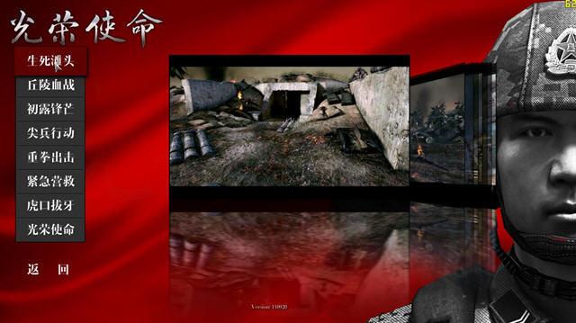 光荣使命民用版(中国首款军事游戏、体验真枪实弹的快感)截图1