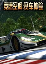 竞速空间:赛车体验