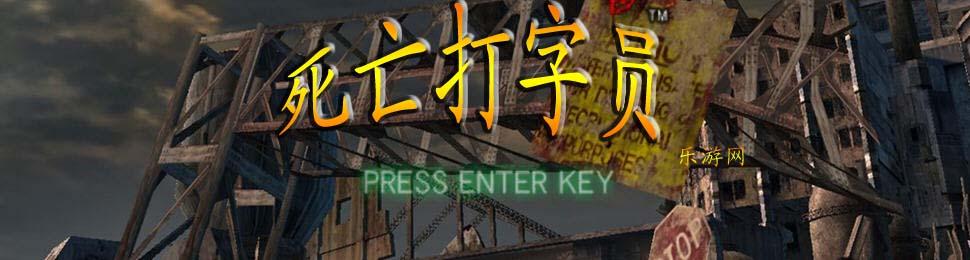 打字游戏_打字游戏下载 乐游网