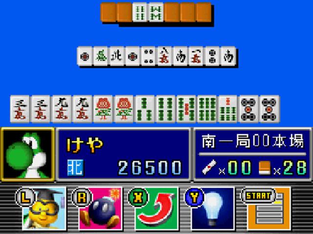 任天堂之四人麻将 役满DS