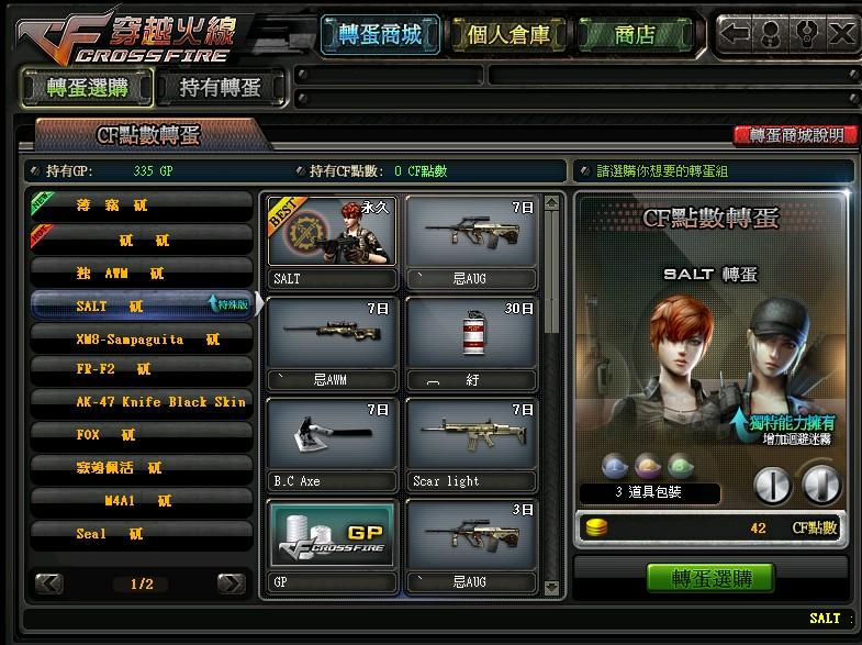 cf全新女角色猎狐者x即将登录国服 乐游网