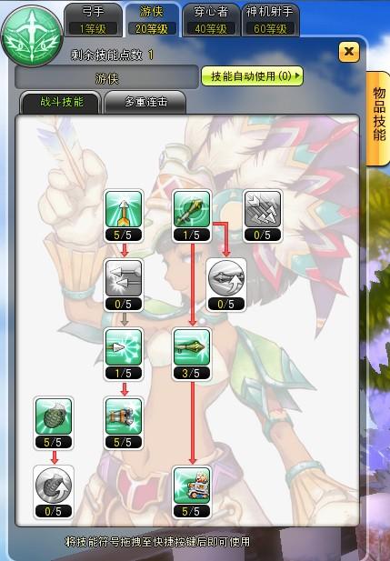 梦幻龙族2游侠加点