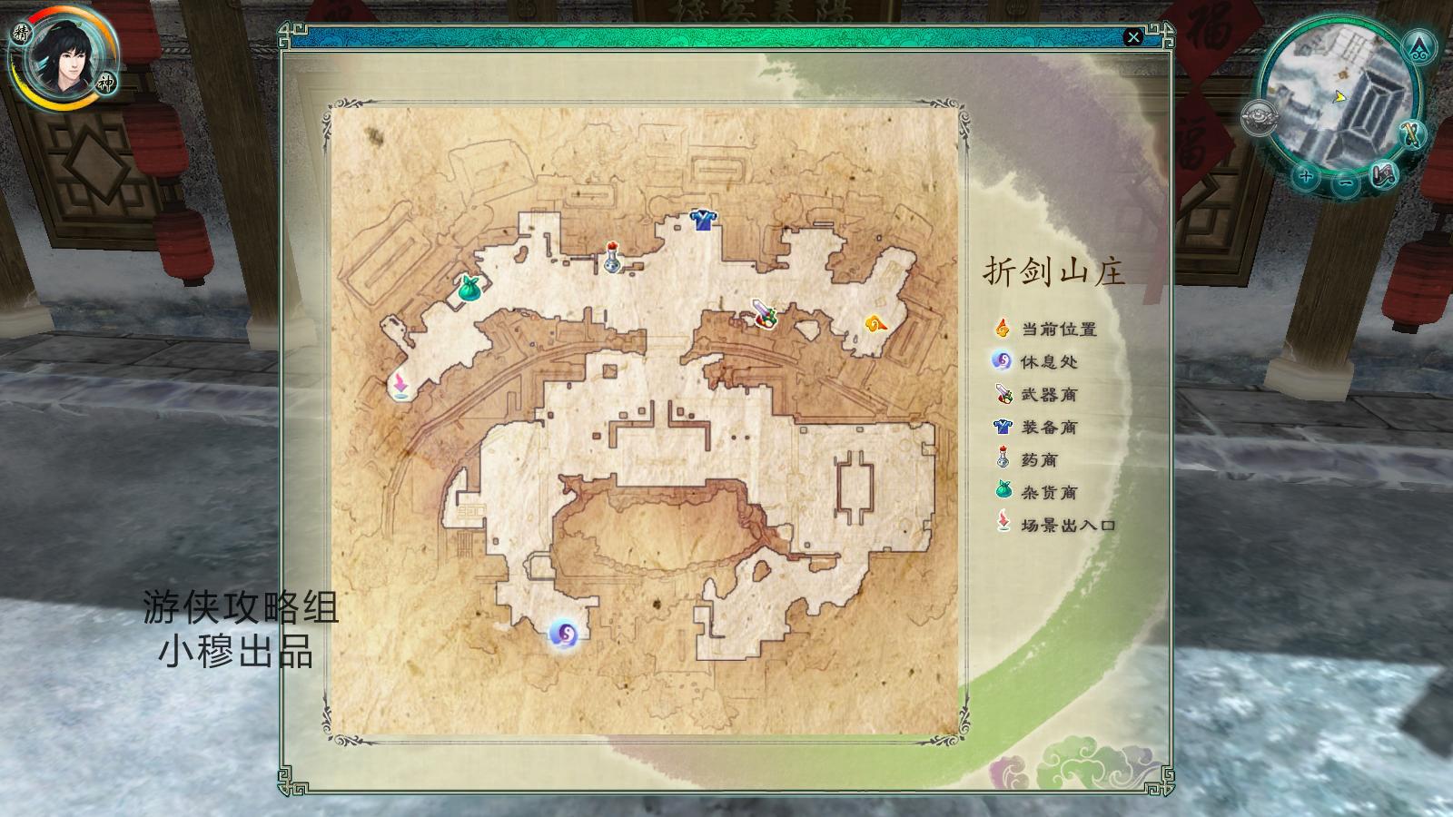 《仙剑奇侠传5前传》全地图物品收集