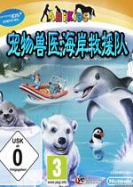 宠物兽医:海岸救援队