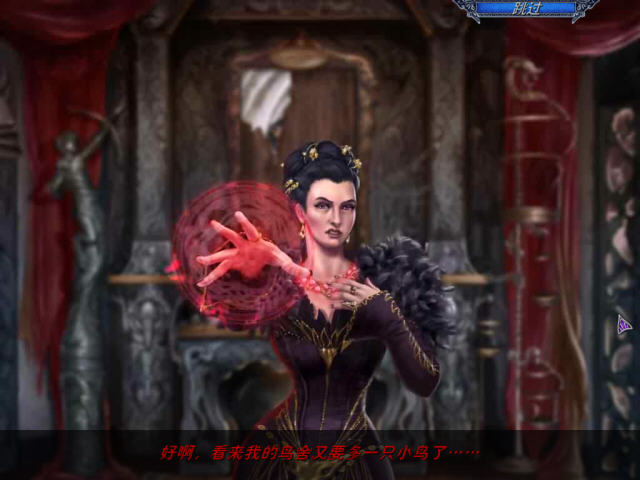 破除诅咒:红宝石中文汉化版截图1