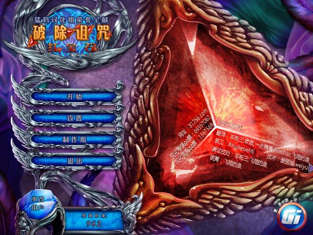 破除诅咒:红宝石中文汉化版截图4