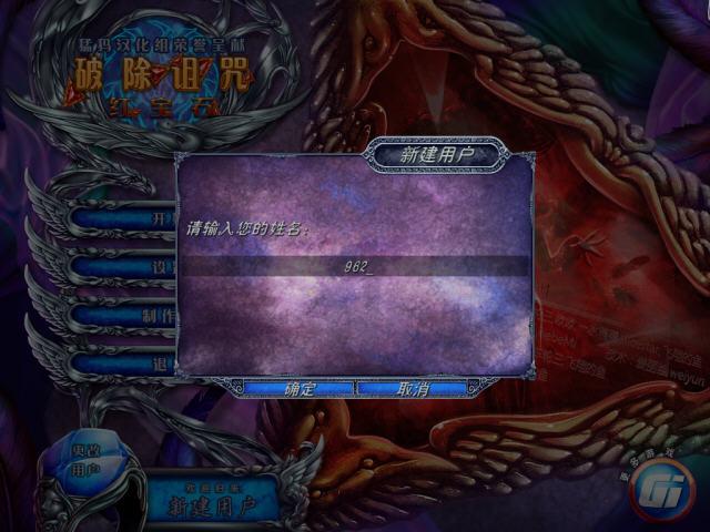 破除诅咒:红宝石中文汉化版截图0