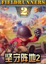 坚守阵地2/炮塔防御2汉化修正版