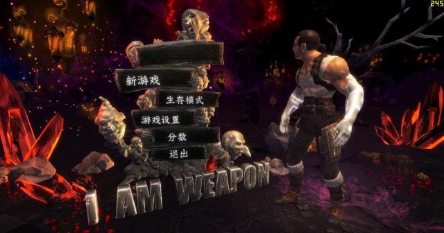 我是武器中文汉化版截图1