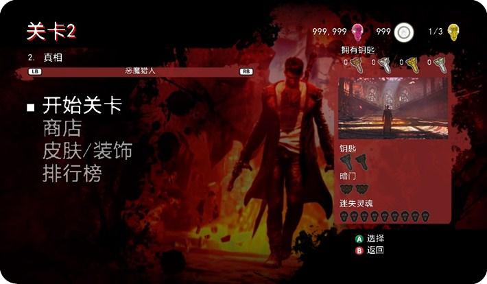 鬼泣5存档XBOX360版