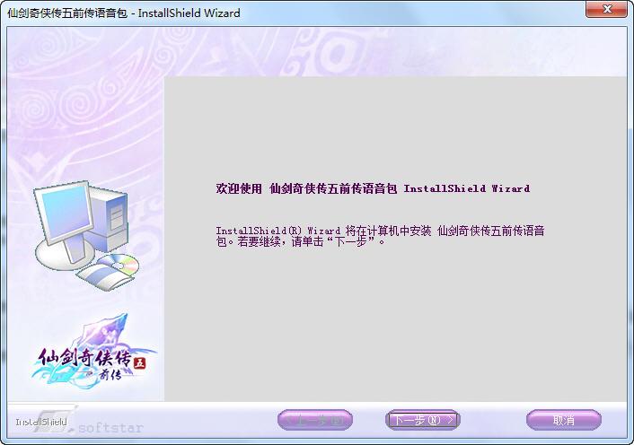 仙剑奇侠传5前传语音包