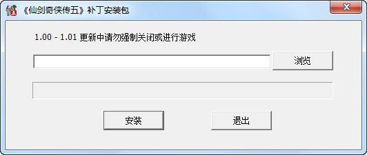仙剑奇侠传5前传升级补丁v1.01